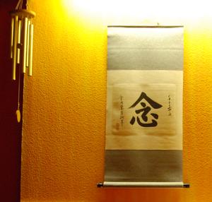 Qigong_Taichi_Yoga-Studio - Tao Institut - Dortmund, Schriftrolle-rechts_links-Windspiel